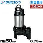 ツルミ 汚物汚水用 水中ポンプ PU型 50PU2.75 (非自動形/口径50mm/三相200V0.75kW) [鶴見ポンプ ツルミポンプ][r20]