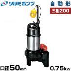 ツルミ 汚物汚水用 水中ポンプ PU型 50PUA2.75 (自動形/口径50mm/三相200V0.75kW) [鶴見ポンプ ツルミポンプ][r20]