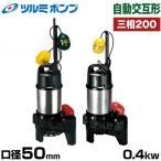 ツルミ 汚物汚水用 水中ポンプ PU型 50PUW2.4 (自動交互形2台セット/口径50mm/三相200V0.4kW) [鶴見ポンプ ツルミポンプ][r20]