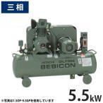 日立産機 エアコンプレッサー オイルフリーベビコン 5.5OP-9.5GP5/6 (無給油式/圧力開閉器式/三相200V/5.5kW) [コンプレッサー][r20][s9-910][返品不可]