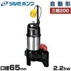 ツルミ 雑汚水用 水中ポンプ 自動形 65PSFA22.2 (口径65mm/三相200V2.2kW) [鶴見ポンプ ツルミポンプ][r20]