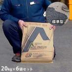 KS アスファルト補修材 『エース・パッチ 標準型』 20kg 《お得6袋セット》 [道路補修材][r10][s1-120]