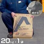 KS アスファルト補修材 『エース・パッチ 細密型』 20kg [ヒビ割れ ひび割れ 補修 道路補修材][r10][s1-120]
