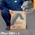 KS アスファルト補修材 『エース・パッチ 細密型』 20kg 《お得2袋セット》 [道路補修材][r10][s1-120]