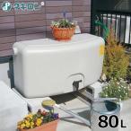 タキロン 雨水利用 貯蔵タンク 『雨音くんミニ』 80L [雨水タンク 貯水タンク]