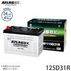 アトラス バッテリー 125D31R (国産車用) [カーバッテリー 互換:65D31R/75D31R/85D31R/95D31R/105D31R/115D31R][r10][s3-140]
