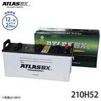 アトラス(ATLAS) バッテリー 210H52 (国産車用) 【互換:190H52 195H52】