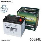 アトラス バッテリー 60B24L (国産車用/24カ月保証) 【互換46B24L 50B24L 55B24L】 [ATLAS カーバッテリー DIN]