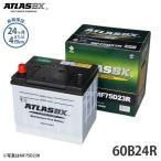 ショッピング在庫 アトラス バッテリー 60B24R (国産車用/24カ月保証) 【互換46B24R 50B24R 55B24R】 [ATLAS カーバッテリー DIN]