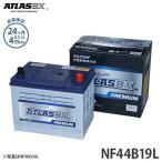 アトラスプレミアム バッテリー NF44B19L (充電制御車用) [カーバッテリー 互換:28B19L/34B19L/36B19L/38B19L/40B19L/42B19L][r10][s3-100]