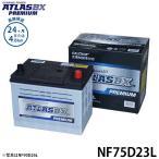 アトラスプレミアム バッテリー NF75D23L (充電制御車用) [カーバッテリー 互換:55D23L/65D23L/70D23L][r10][s3-100]