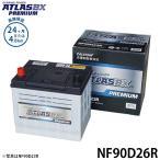 アトラスプレミアム バッテリー NF90D26R (充電制御車用) [カーバッテリー 互換:48D26R/55D26R/65D26R/70D26R/75D26R/80D26R][r10][s3-100]