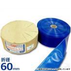 送水ホース 『潅漑用合成ブルーホース』 100m巻 (0.4mm厚/折径60mm) [r20]