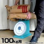 CAMRY 大型自動上皿秤 (100kg用) [上皿はかり 秤][r20]