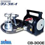 精和産業 低圧温風 塗装機 『クリーンボーイ』 CB-300E [r20]