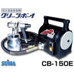 精和産業 低圧温風 塗装機 『クリーンボーイ』 CB-150E [r20][s9-910]