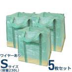 ワイヤー入り自立万能袋 ダストフー Sサイズ 230L 5枚組セット (W60×D60×H65) [自立型 ゴミ袋 ごみ袋]
