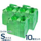 自立万能袋 『ユーズフルバック』 Sサイズ/60L 《10枚組セット》 (ワイヤーなし) [ゴミ袋][r10][s2-160]