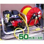 ミナト 中型3連動噴 CP-15セット 《50mホースリール+2種ノズル付》 [エンジン式 動噴 噴霧器 噴霧機][r12][s4-060]