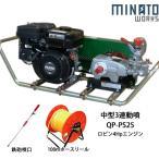 ミナト 中型3連動噴 QP-PS25セット 《スバル4Hpエンジン+100mホースリール+鉄砲噴口付き》 [エンジン式 動噴 噴霧器 噴霧機][r12][s4-060]