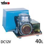 大晃機械 バッテリー駆動型エアーポンプ DFC-40N-12 (交流100V・直流12V両用/毎分40L) [エアポンプ ブロアー ブロワ ブロワー][r20]