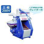 オータケ インペラ籾すり機 DM7G-M (三相200V/グレイダー付) [もみすり機 籾摺り機][r11][返品不可][s4-350]