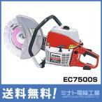 新ダイワ エンジンカッター EC7500S (ブレード無し) [コンクリートカッター][r20]