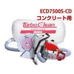 新ダイワ エンジンカッター ECD7500S-CD (コンクリート用/集塵式) 《320φダイヤモンドブレード付き》 [コンクリートカッター][r20]