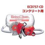 新ダイワ(やまびこ) エンジンカッター ECD757-CD (コンクリート用/集塵式) 《360φダイヤモンドブレード付き》 [コンクリートカッター]