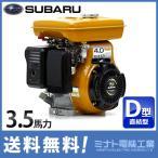 スバル OHVガソリンエンジン EH12-2D (最大3.5馬力・直結型) [富士ロビン Robin 空冷4サイクルエンジン][r20]