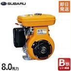 スバル OHVガソリンエンジン EH25-2B (最大8.0馬力・1/2減速型) [富士ロビン Robin 空冷4サイクルエンジン][r10][s2-160]