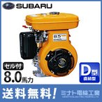 スバル OHVガソリンエンジン EH25-2DS (最大8.0馬力・直結型・セル付き) [富士ロビン Robin 空冷4サイクルエンジン][r20]