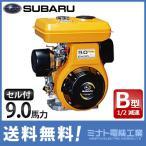 スバル OHVガソリンエンジン EH30BS (最大9.0馬力・1/2減速型・セル付き) [富士ロビン Robin 空冷4サイクルエンジン][r20]