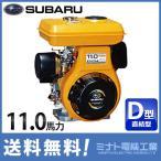 スバル OHVガソリンエンジン EH34D (最大11.0馬力・直結型) [富士ロビン Robin 空冷4サイクルエンジン][r20]