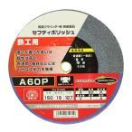 SK11 セフティポリッシュ B 150X19MM A60P 4977292351300 [先端工具 ディスク用製品 両頭グラインダー砥石][r13][s1-120]