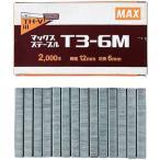 MAX ステープル T3-6M 4902870648053 [大工道具 マグネット・ステープル・のんこ メーカータッカー][r13][s1-000]