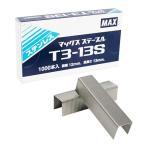 【メール便対応】マックス(MAX) ステープル ステンレス T3-13S 4902870530938 [r13][s1-000]