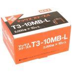 MAX ステープル 10個入小箱 T3-10MBL(10) 4902870747152 [大工道具 マグネット・ステープル・のんこ メーカータッカー][r13][s1-120]