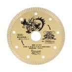 【メール便】TENRYU ダイヤモンドカッタ金龍125 T5-GWR 4977292304481 [ジスク 両頭アクセサリ ダイヤカッター コンクリート]