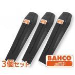 バーコ ストレート型クサビ W-S-2.0 3個セット (薪割り斧・大型ハンマー用) [Bahco 楔 くさび 薪]