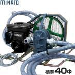 ミナト 40Φ大型ギヤーポンプセット 《スバル6馬力エンジン+吸引・送水ホース+停止スイッチ付き》ロビン [r12][s4-040]