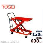 トーセイ 油圧リフター付き運搬台車 GLH-120HF (足踏式/積載荷重120kg/テーブル高さ最大600mm) [r20]