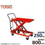トーセイ 油圧リフター付き運搬台車 GLH-250 (足踏式/積載荷重250kg/テーブル高さ最大820mm) [r20][s9-910]