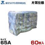 東洋アルチタイト 断熱マット 65A (60枚入/GW24K ALK+亜鉛引亀甲金網) [r20]