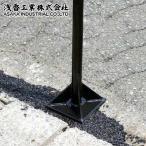 浅香 アスファルトタンパー (全長122cm/鎮圧幅150mm×150mm) [ハンドタンパー] [r10] [s5-005]