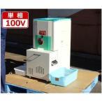 水田 石抜き機能付き精米機 HLC-552 (単相100V/一回通し型/サイクロン装置付き) [r21]