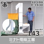 宝田 穀類 昇降機 E-1430 《ジャバラホース50cm付》 (吐出口高さ143cm/キャスター付) [精米 蕎麦 昇降機][r22][s91][返品不可]