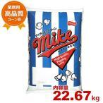 ハニー 業務用高品質ポップコーン豆 22.67kg マイク (バタフライタイプ)