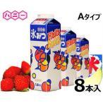 ハニー かき氷用シロップ 『Aタイプ』 1.8L×8本セット (24種類の味から選択:いちご、メロン、ハワイアンブルー、マスカットなど) [氷蜜][r20]