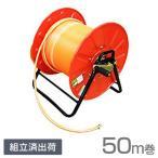 スチール製 高圧スプレー用ホースリール+防除ホース50m巻セット 【組立済み出荷】 [巻取り機]